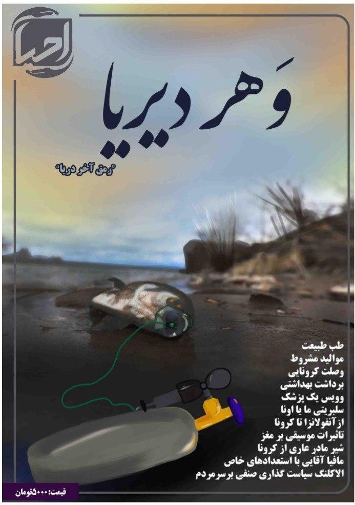 رمق آخر دریا ، سومین شماره نشریه دانشجویی احیا منتشر شد
